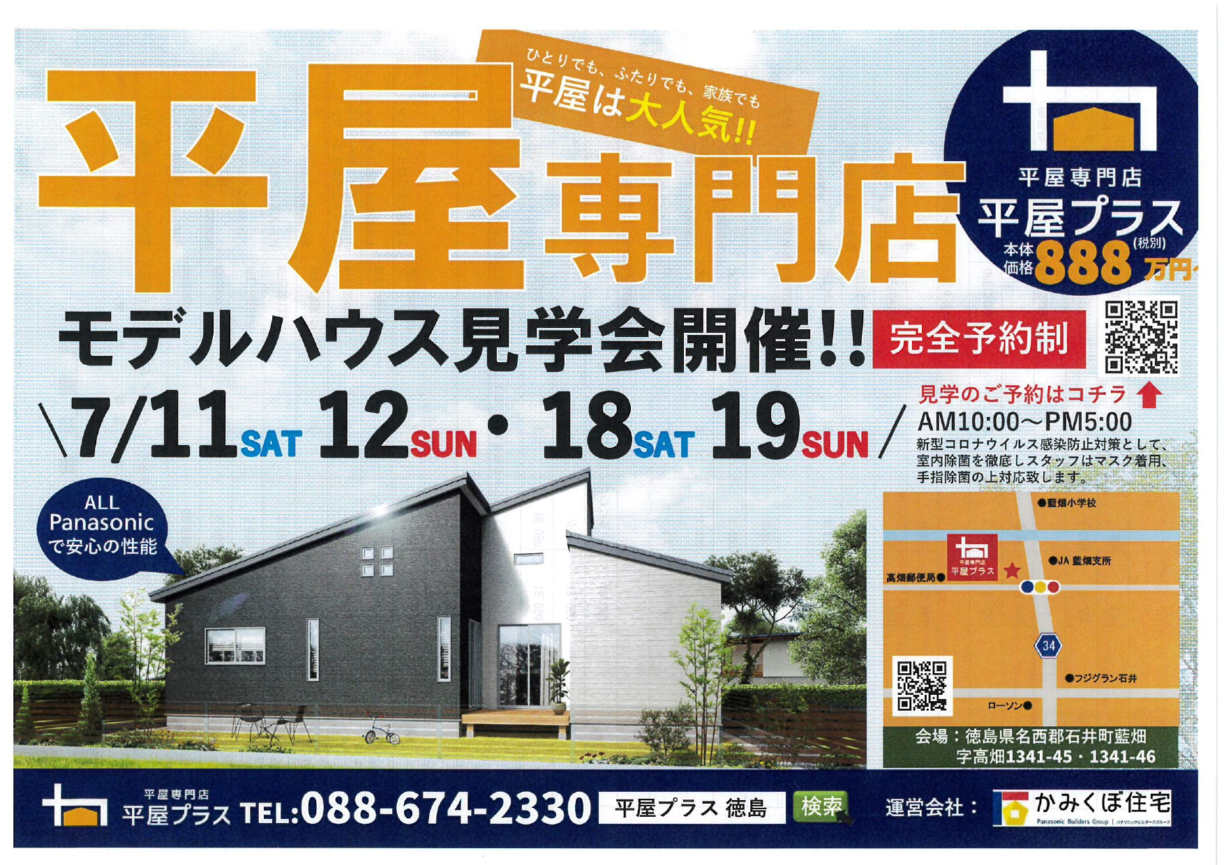 石井町にオープン!平屋モデルハウス見学会7月18日・19日