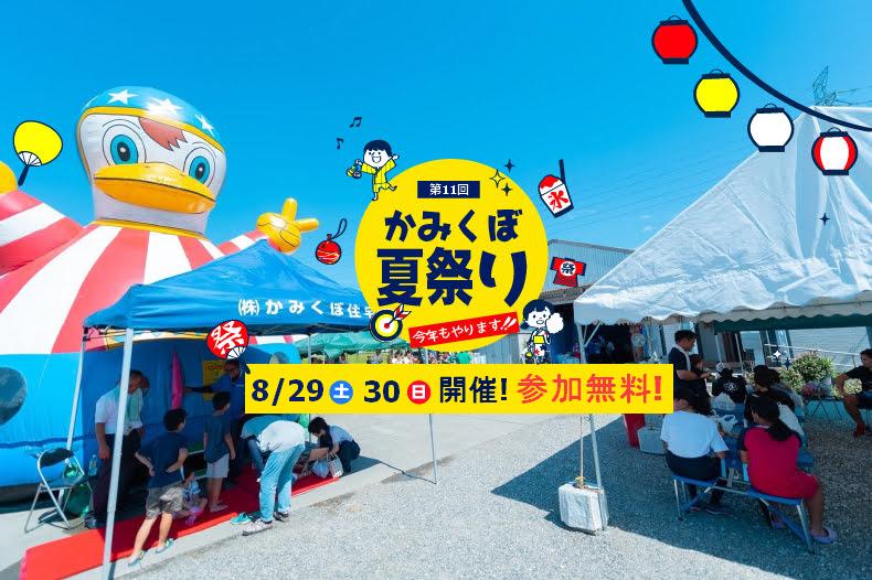 今年もやります!第11回かみくぼ夏祭り8月29日・30日