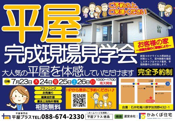 石井町 M様邸完成見学会 7月23日~26日