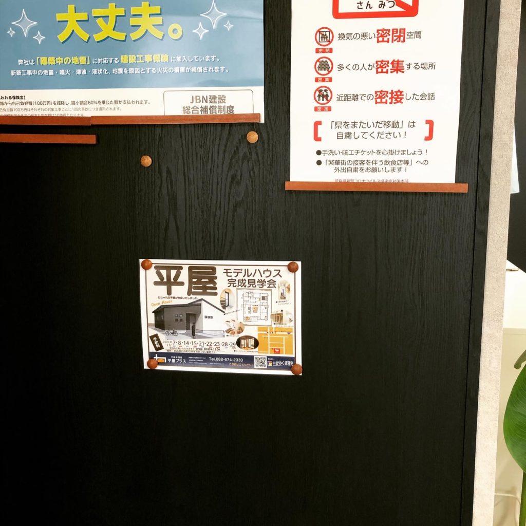【 平屋「R-STYLE」週末見学会 開催のお知らせ 】