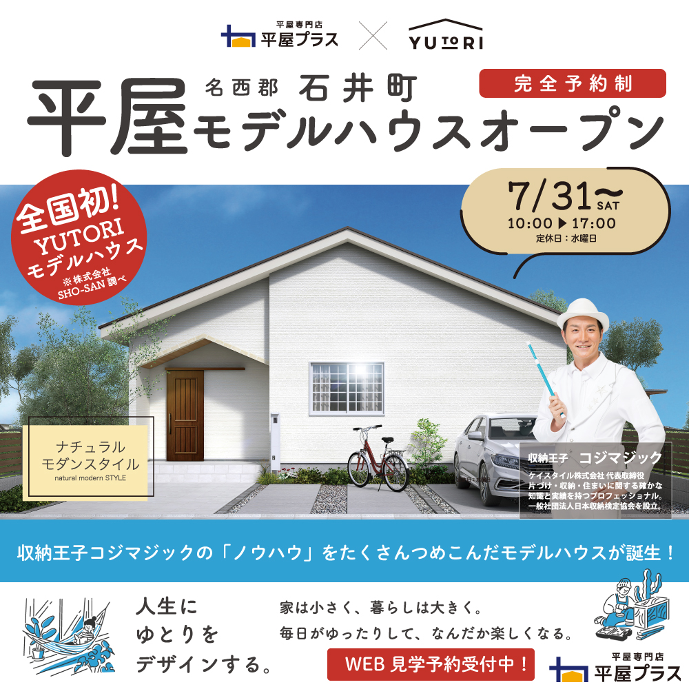 【収納王子コジマジックプロデュース】 お片付けアイデアたっぷりの平屋モデルハウス「YUTORI」オープン!(in石井町)